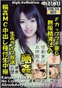 Tokyo Hot n0514 - Kanako Miura