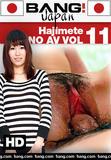 hajimete_no_av_11_front_cover.jpg