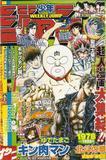 Portada del Aniversario de la Weekly Shonen Jump Th_69830_Cover345_122_65lo