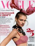 Natalia Vodianova Vogue (RU) 06/2009 Foto 450 (Наталья Водянова  Фото 450)