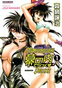 Makunouchi Deluxe Volume 1, by Joji Manabe [English]
