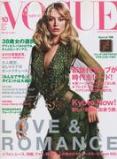 Raquel Zimmermann - Vogue Japan - Oct 2010 (x23)